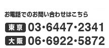 お電話・FAXでのお問合せはこちら 東京:03-6447-2341 大阪:06-6922-5872
