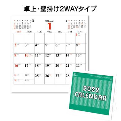 ニューデスクメモ(名入れカレンダー)NB-1000