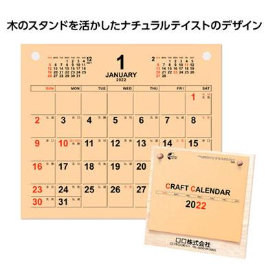 木のぬくもり(クラフトメモ)(名入れカレンダー)NB-1055