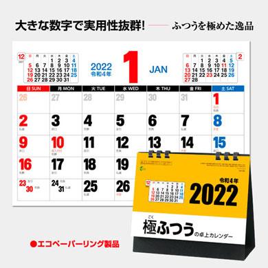 極ふつうの卓上カレンダー SW-080