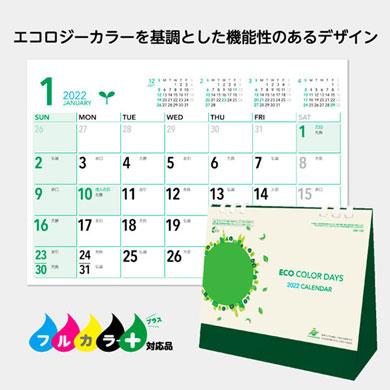 エコカラーデイズ(名入れカレンダー) SW-120