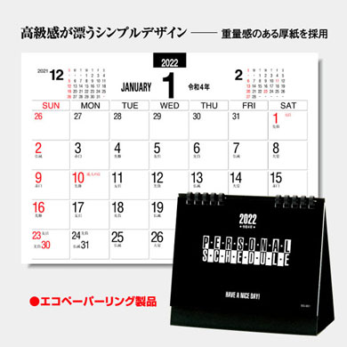 デスクスタンド・文字(名入れカレンダー)SG-951