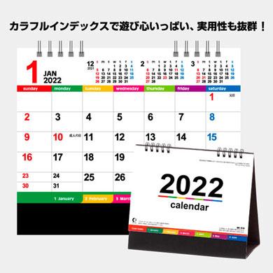 卓上 カラーインデックス(名入れカレンダー)NK-516