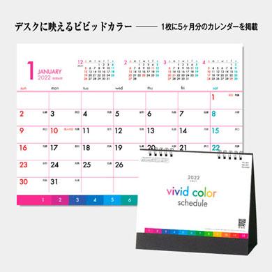 ビビッドカラースケジュール(名入れカレンダー)YG-202