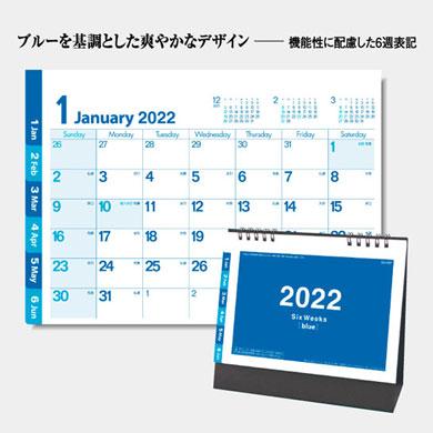 ワントーン6ウィーク(ブルー) (名入れカレンダー)SG-937