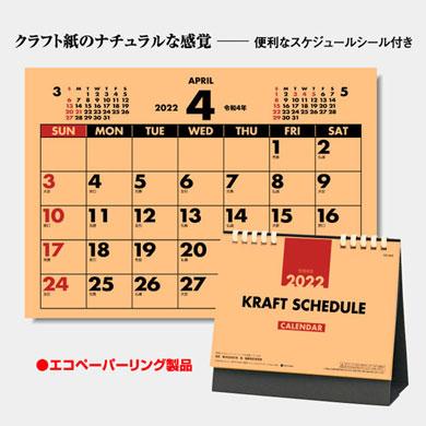 クラフトスケジュール(名入れカレンダー)SG-946