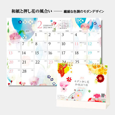 モダン押し花・和紙はり絵(名入れカレンダー)SG-920