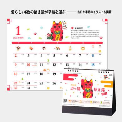 万福 招き猫(名入れカレンダー)YG-210