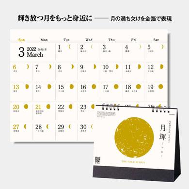 月輝-つき-(名入れカレンダー)SG-9150