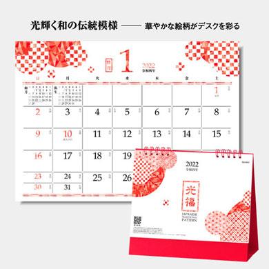 光福(名入れカレンダー)SG-9342