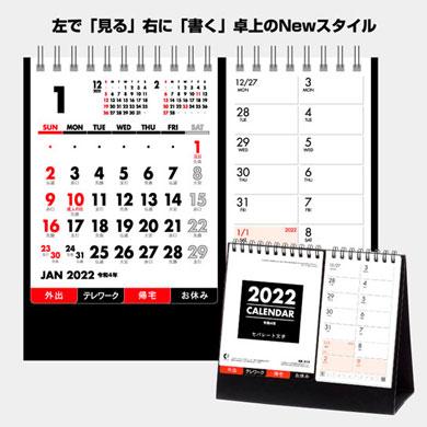 卓上 セパレート文字(名入れカレンダー)NK-514