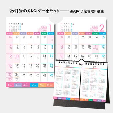 PASTEL 2 MONTHS(名入れカレンダー)SG-959