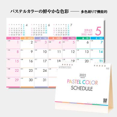 パステルカラースケジュール(名入れカレンダー)SG-927