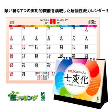 七変化(名入れカレンダー)CM-100