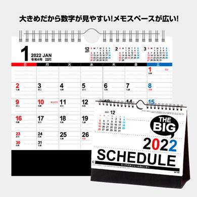 卓上 ビッグスケジュール(名入れカレンダー)NK-540