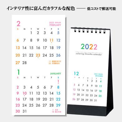 カラーリング2マンス(ミシン目入り) (名入れカレンダー)SG-9573