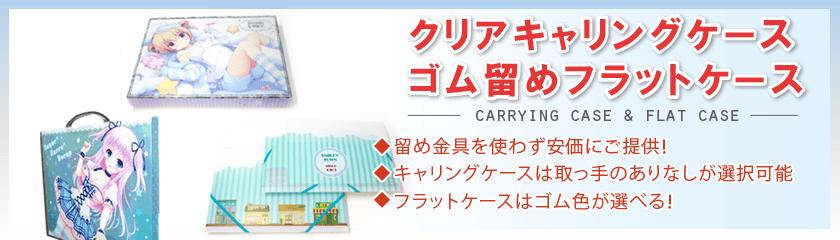 クリアキャリングケース・ゴム留めフラットケース